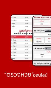แทงหวย Lotto VIP for Android - APK Download