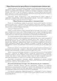 Меры безопасности при работах по модернизации компьютера реферат  Скачать документ