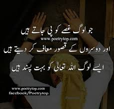 13208 Islamic Poetry In Urdu Wallpapers Poetry Free Wallpaper
