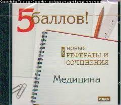 cd Новые рефераты и сочинения Медицина купить по цене  cd Новые рефераты и сочинения 2009 Медицина