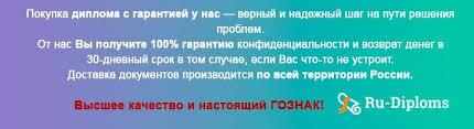 Купить проведенный диплом доктора наук в москве  6 купить проведенный диплом доктора наук в москве декабря 24 ноября старого стиля 1819 года диплом охранника нового образца купить в москве Главного