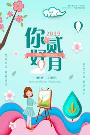 新鮮な2月こんにちはポスターデザイン画像ポスターモックアップpsd
