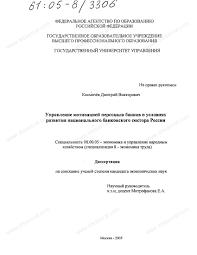 Диссертация на тему Управление мотивацией персонала банков в  Диссертация и автореферат на тему Управление мотивацией персонала банков в условиях развития национального банковского сектора