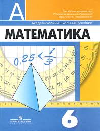 Учителю контрольные работы по математике класс Дорофеев Г В  Контрольные работы на темы
