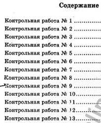 Решебник по алгебре на контрольные работы класс Мордкович и  Решебник по алгебре на контрольные работы 10 11 класс Мордкович и Тульчинская
