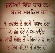 Beautiful Quotes In Punjabi Best of Pin By Mandeep Kaur On Punjabi Quotes Pinterest Punjabi Quotes