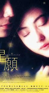 <b>Xing yuan</b> (1999) - IMDb