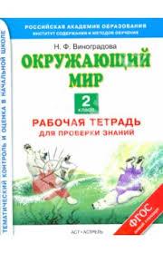 Книга Окружающий мир класс Рабочая тетрадь для проверки  Окружающий мир 2 класс Рабочая тетрадь для проверки знаний