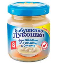 Детские мясные пюре купить детское питание с мясом в Москве в  Детское пюре Бабушкино Лукошко фрикадельки из говядины в бульоне с 8 мес 100 г
