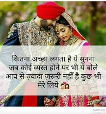 1528251367 657 36 Romantic Quotes In Hindi Romantic Lovely Quotes