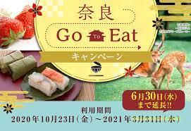 奈良 県 go to eat