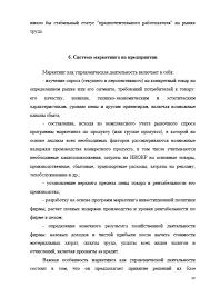 Декан НН Отчет по преддипломной практике в ООО Ашан r   Отчет по преддипломной практике в ООО Ашан Страница 12