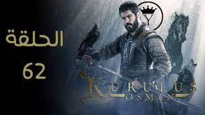 شاهد نت مسلسل قيامة عثمان الحلقة 62 كاملة مترجمة للعربية