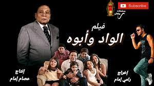 أخبار فيلم عادل إمام 2021 بمشاركة اولاده وأحفاده - YouTube