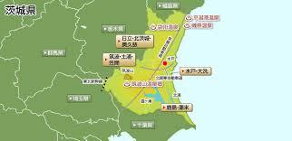 「茨城県」の画像検索結果