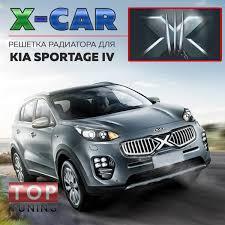 <b>Решетка радиатора</b> X на KIA Sportage 4