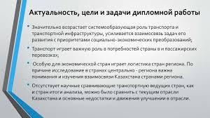 Политика Казахстана в системе транспортной логистики Центральной   цели и задачи дипломной работы