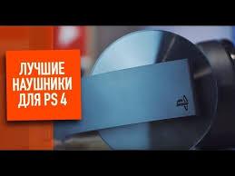 Лучшие Наушники для <b>PS4</b>. Обзор <b>Sony</b> Wireless Gold, Platinum ...
