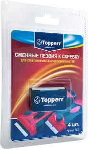 <b>Лезвия для скребка Topperr</b>, сменные, 4 шт — купить в интернет ...