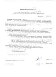 Структура ИрНИТУ решение Совета по представлению диссертации 23 10 2014