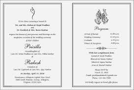 wedding invitation wording for friends from bride and groom in tamil luxury sle hindu wedding invitation