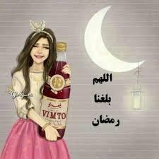 رمضانكم كريم