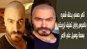 تامر حسني يحلق شعره زيرو واول تعليق لزوجته بسمة بوسيل - YouTube