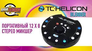 Микшер с <b>аудиоинтерфейсом TC Helicon</b> Blender - YouTube