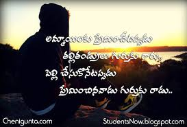 Multi Qoutes Here Love Quotes In Telugu Telugu Funny Quotes