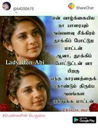 whatsapp dp share chat tamil