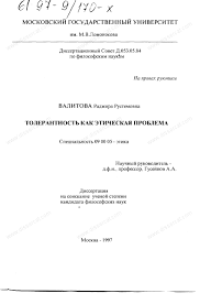 Диссертация на тему Толерантность как этическая проблема  Диссертация и автореферат на тему Толерантность как этическая проблема научная электронная