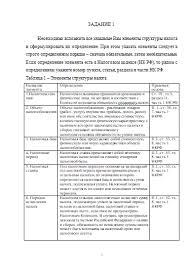 Контрольная работа по Налогам и налоговой системе РФ Контрольные  Контрольная работа по Налогам и налоговой системе РФ 10 05 15