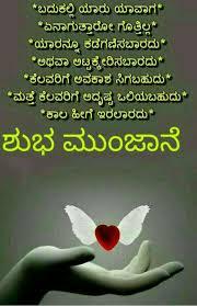 Pin By Ganesh Pandit On Good Morning Kannada Good Morning Quotes