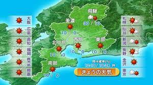 今日 の 天気 名古屋