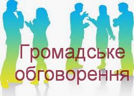 Картинки по запросу лого обговорення