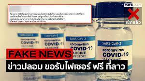 ข่าวปลอม อย่าหลงเชื่อ ขอรับวัคซีนโควิด-19 ยี่ห้อ Pfizer ฟรี ที่ประเทศลาว