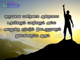 Motivational Quotes Wallpapers In Tamil With Image Inspirational