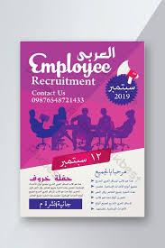 Recruitment Brochure Template Purple Arabic Employee Recruitment Flyer Template Template