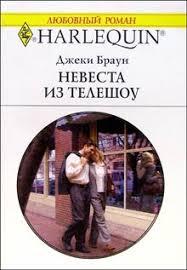 Невеста из телешоу - скачать книгу автора <b>Браун Джеки</b> fb2 ...