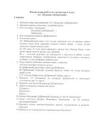 Контрольная работа по литературе Дубровский А С Пушкин  c users 1 desktop высшая категория КР Дубровский 1 вариант