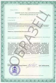 Получить лицензию на стоматологию цена услуги Лицензирование  Стоматологическая лицензия