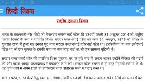 hindi essay हिंदी निबन्धसंग्रह android apps on   hindi essay हिंदी निबन्धसंग्रह screenshot thumbnail