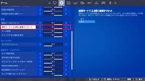 フォート ナイト 編集 リセット