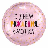 Воздушные <b>шары Agura</b> — купить на Яндекс.Маркете