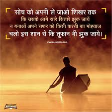 motivational thoughts thoughts in hindi and english thoughts of the day images for