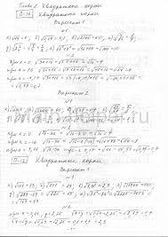Решебник к дидактическим материалам по алгебре за класс к  evstaf eva reshebnik algebra 8kl didaktich materialy 10001 evstaf eva reshebnik algebra 8kl didaktich materialy 10002