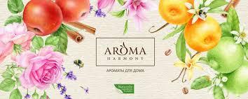 <b>AROMA HARMONY</b>