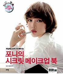 pony special makeup book a revised and enlarged edition vol 1 dvd