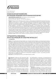 Внебольничная пневмония актуальная проблема или рутинная  Показать еще