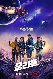 Dramaqu , drakorindo, kdramaindo, nodrakor. Film Space Sweepers Subtitle Indonesia